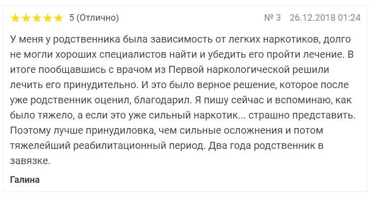 """отзывы о клинике """"ПНК"""" в Люберцах"""