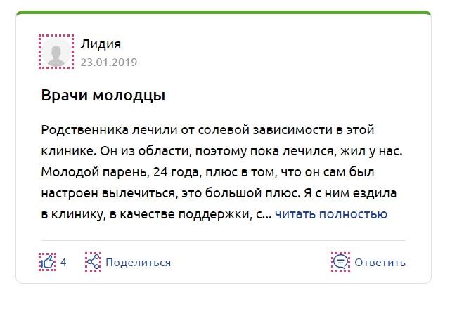 """""""Первая Наркологическая Клиника"""" Люберцы отзывы"""
